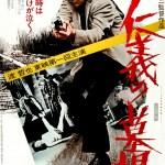 Graveyard of Honor (2002)