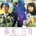 Yayoi, Sangatsu: Kimi o Ai Shita 30nen (2020)