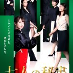 Shichinin no Hisho (2020) [Ep 1 – 8 END]