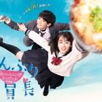 Donburi Iinchou (2020) [Ep 1 – 11 END]