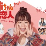 Nee-chan no Koibito (2020) [Ep 1 – 9 END]