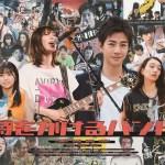 Toki wo Kakeru Bando (2020) [Ep 1 – 10 END]