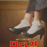 KBS Drama Special: Modern Girl (2020)