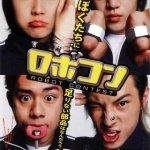 Robot Contest (2003)