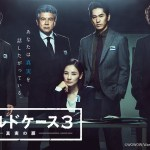 Cold Case 3 (2020) [Ep 1 – 10 END]