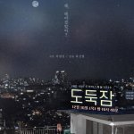 KBS Drama Special: While You're Away (2020)