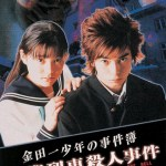 Kindaichi Shonen no Jikenbo Season 3 (2001) [Ep 1 – 9 END]