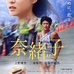 Naoko (2008)