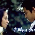 Subarashiki Kana Jinsei (1993) [Ep 1 – 12 END]