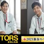 DOCTORS SP (2021)