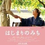 Dawn of a Filmmaker: The Keisuke Kinoshita Story (2013)