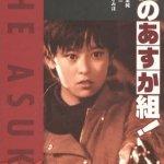 Hana no Asuka-gumi! (1988)