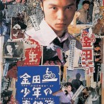 Kindaichi Shonen no Jikenbo Season 2 (1996) [Ep 1 – 9 END]