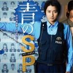 Ao no SP: Gakko nai Keisatsu Shimada Ryuhei (2021) [Ep 1]