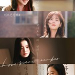 Love Scene Number (2021) [Ep 1 – 2]