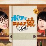 Boku to Tsuchino Musume no 1 Kagetsu (2021) [Ep 1 – 4 END]
