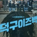tvN Drama Stage Ep 3: Deok-Koo Is Back (2021)