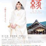 Fate ~ The Bride of Izumo (2015)