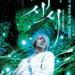 Mushi-Shi The Movie (2007)