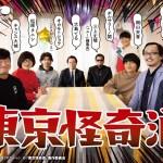 Tokyo Kaikizake (2021) [Ep 1 – 6 END]