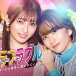 Colorful Love (2021) [Ep 1 – 2]