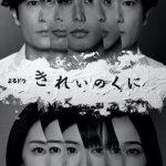 Kirei no Kuni (2021) [Ep 1 – 6]