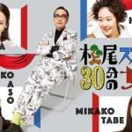 Matsuo Suzuki to 30-pun no Joyu (2021) [Ep 1 – 4 END]