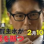 Shomu koin Takaga Mondo 3 SP (2019)