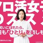 Solo Katsu Joshi no Susume (2021) [Ep 1 – 2]