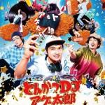 Tonkatsu DJ Age-Taro (2020)