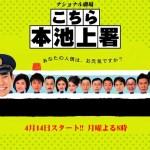 Kochira Hon Ikegami Sho 2 (2003) [Ep 1 – 15 END]