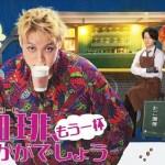 """Coffee """"Mou Ippai"""" Ikaga deshou (2021) [Ep 1 – 6]"""