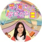 Hayami san to Yobareru Hi SP (2012)