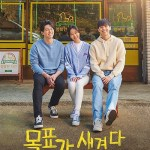 Here's My Plan (2021) [Ep 1 – 4 END]