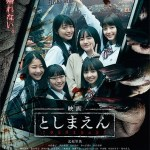 Toshimaen: Haunted Park (2019)