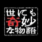 Yo nimo Kimyou na Monogatari 2021 Natsu no Tokubetsu-hen SP (2021)