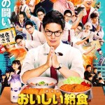 Oishi Kyushoku Final Battle (2020)