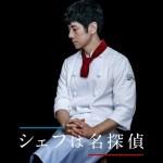 Chef wa Meitantei (2021) [Ep 1 – 6]