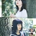 Koto no Ha (2020)