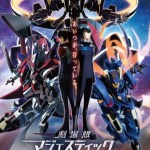 Ginga Kikoutai Majestic Prince Movie: Kakusei no Idenshi (2016)