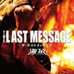 Umizaru 3: The Last Message (2010)
