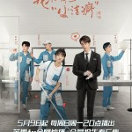 Use for My Talent (2021) [Ep 1 – 24 END]