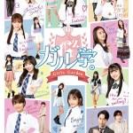 Girl Gaku: Garuzugaden (2021) [Ep 1 – 3]