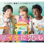 Itaike ni Koishite (2021) [Ep 1 – 10 END]
