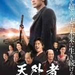 Tengaramon (2020)