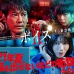 Voice II: 110 Kinkyu Shireishitsu (2021) [Ep 1 – 10 END]