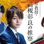 Junkyouju Takatsuki Akira no Suisatsu (2021) [Ep 1 – 8 END]