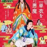 Junihitoe wo Kita Akuma (2020) [Eng Hardsub]