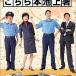 Kochira Hon Ikegami Sho Season 5 (2005) [Ep 1 – 14 END]