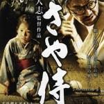 Scabbard Samurai (2010)